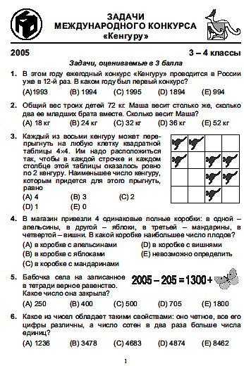 Ответы по олимпиаде по математике 7 класс 2016 2017