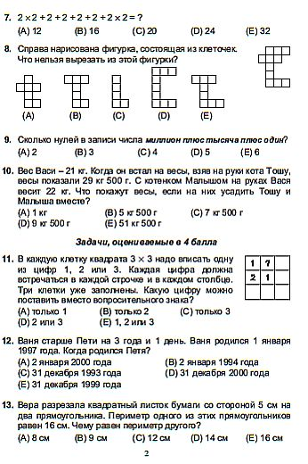 Ответы по олимпиадной работе по математике 8 класса