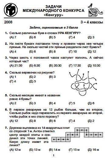 Задачи международного конкурса кенгуру 6 класс ответы