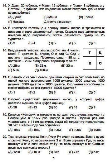 Ответы по олимпиаде по математике 8 класс 2016 год